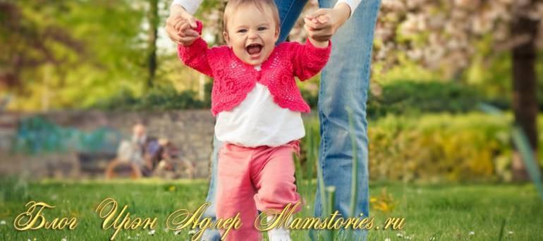 Учим ходить ребенка без ходунков