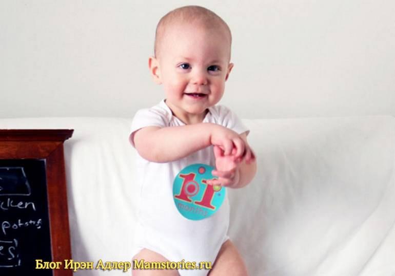 Ребенок в одиннадцать месяцев