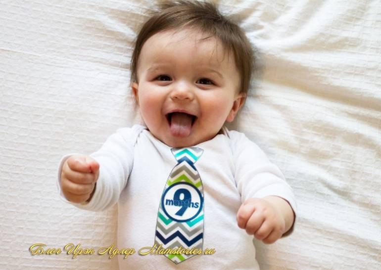 Ребенок в девять месяцев