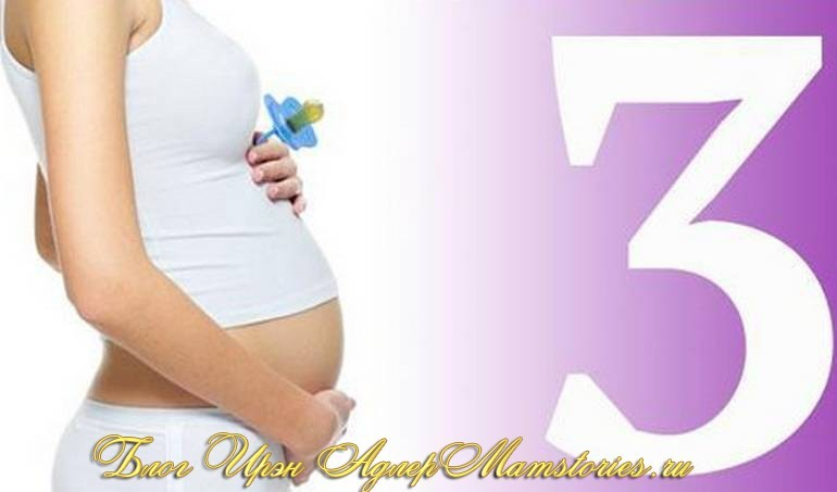 Третья неделя беременности от зачатия