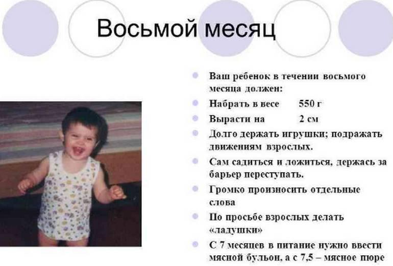 Ребенок в восемь месяцев