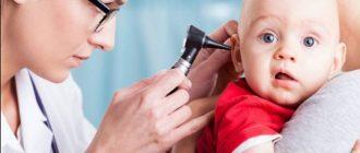 Болит ухо у ребенка как лечить в домашних условиях