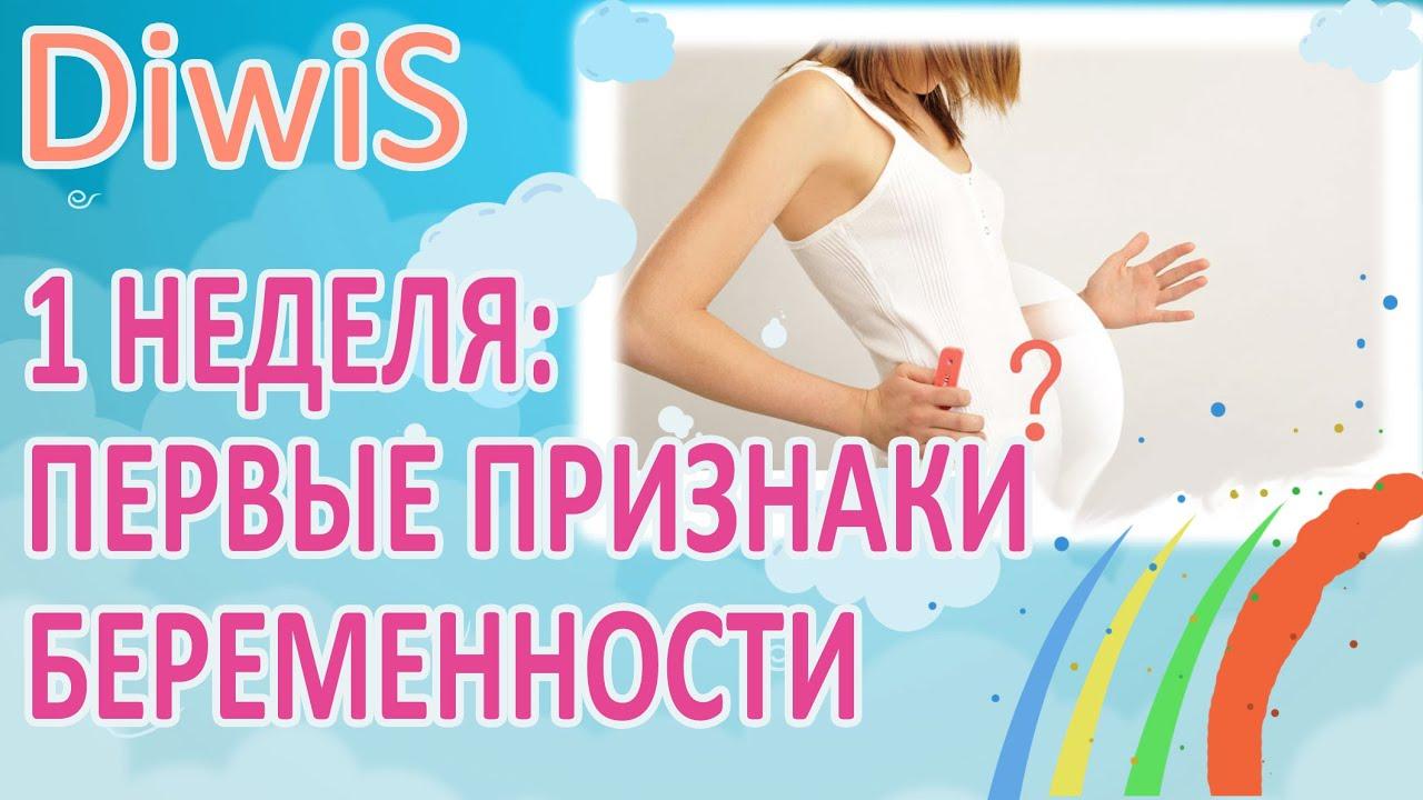 Как определить беременность до задержки месячных