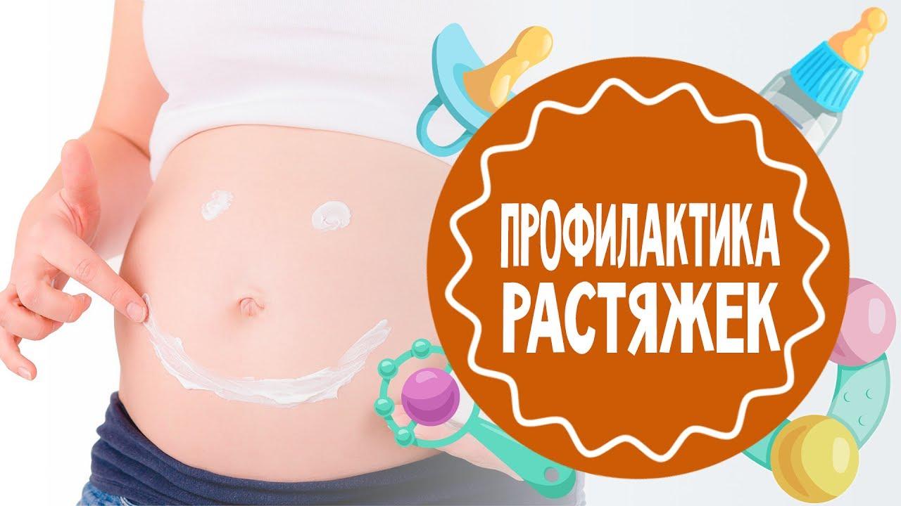 Крем от растяжек во время беременности